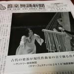 旬刊音楽舞踊新聞 始源楽器の演奏会MG_20141029_182515