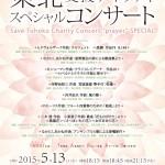 2015.5.13TARATチャリティ_公式リーフレット表660KB