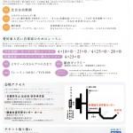 鎌倉レゾナンス2016裏表紙