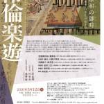 2016.5.12伶楽舎no.31チラシ