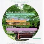 鎌倉レゾナンス2016表紙
