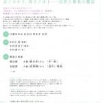 鎌倉レゾナンス2016.4.24中村さんち