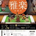 2017.2.3福島チラシ表MFJ_01-200x282